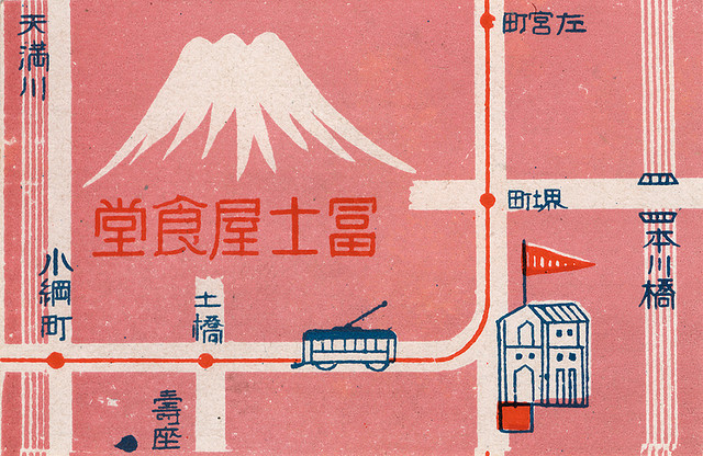 japanese-matchbox-label